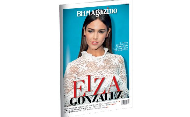 Το «BHMAgazino» με τη Λατίνα super star και αφιερώματα στο «πληγωμένο» Παρίσι | tovima.gr