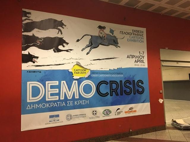 Τριάντα δύο έλληνες σκιτσογράφοι «ζωγραφίζουν» τη Δημοκρατία | tovima.gr