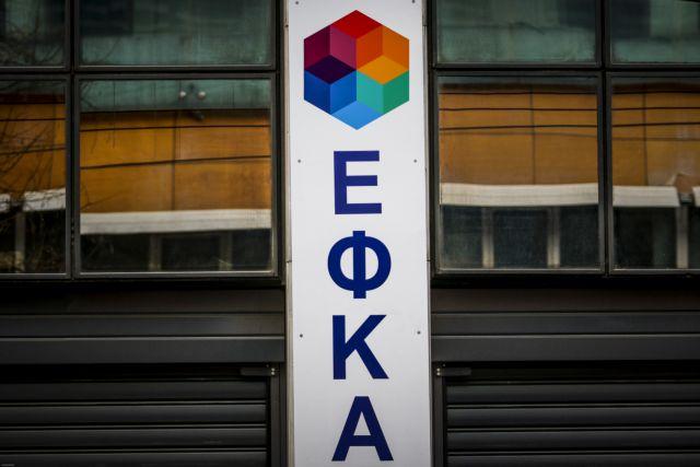 ΕΦΚΑ: Παράταση υποβολής δηλώσεων και καταβολής εισφορών | tovima.gr