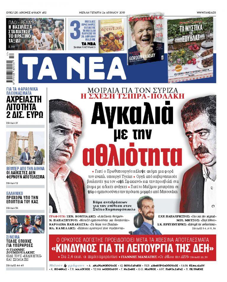 Διαβάστε στα «ΝΕΑ» της Μ. Τετάρτης: «Αγκαλιά με την αθλιότητα» | tovima.gr