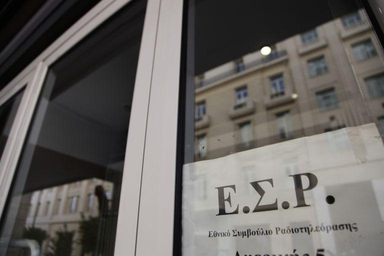 Βαριά καμπάνα του ΕΣΡ στον α.Εψιλον – Διακόπτεται η λειτουργία του | tovima.gr