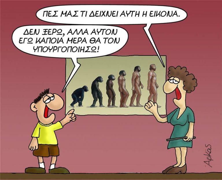 Το καυστικό σκίτσο του Αρκά για τον… πίθηκο υπουργό | tovima.gr