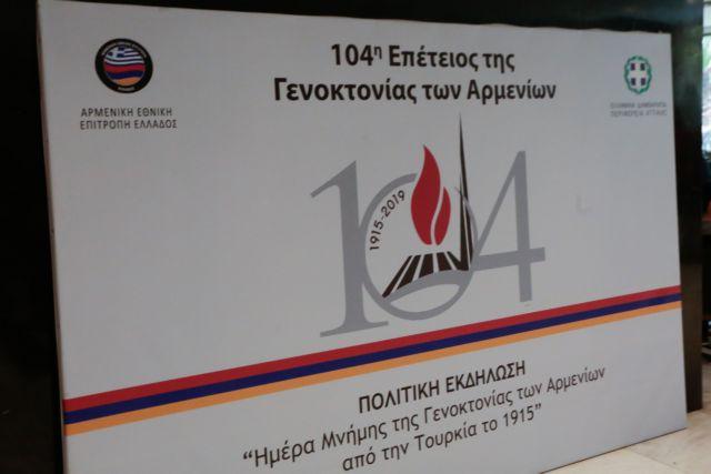 Τουρκία: Αντιδρά στην ανακοίνωση των ΗΠΑ για τη γενοκτονία των Αρμενίων | tovima.gr