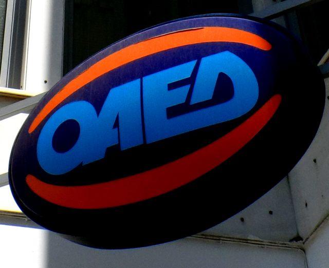 ΟΑΕΔ: Αναρτήθηκαν οι πίνακες δικαιούχων προγράμματος απασχόλησης | tovima.gr