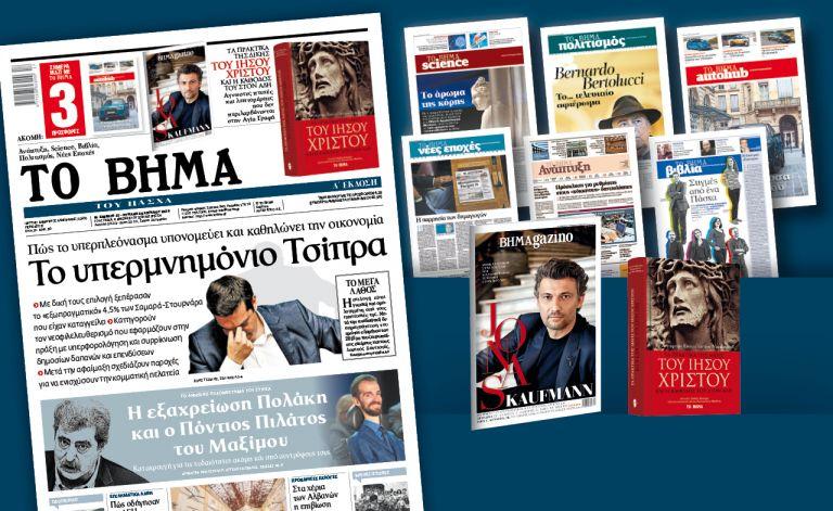 Διαβάστε στο «Βήμα της Κυριακής» που κυκλοφορεί εκτάκτως το Μ. Σάββατο | tovima.gr