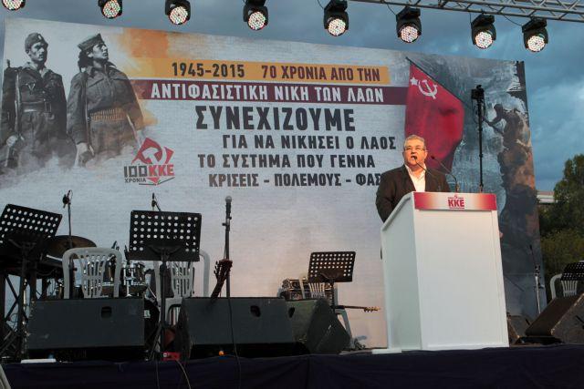 Κουτσούμπας: Παρών στην εκδήλωση για τους εκτελεσθέντες κομμουνιστές της Καισαριανής | tovima.gr