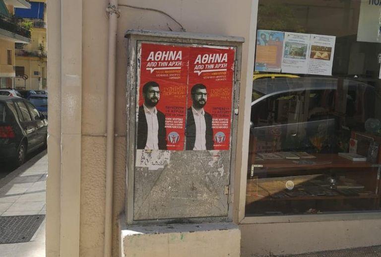 Νάσος Ηλιόπουλος: Γέμισε την Αθήνα  με αφίσες | tovima.gr
