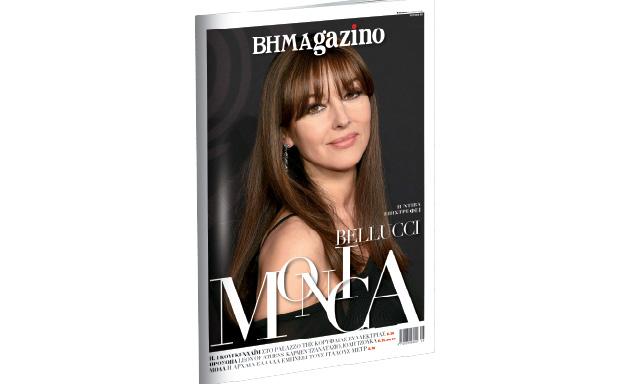 Η Μόνικα Μπελούτσι  στο «BHMAgazino» | tovima.gr