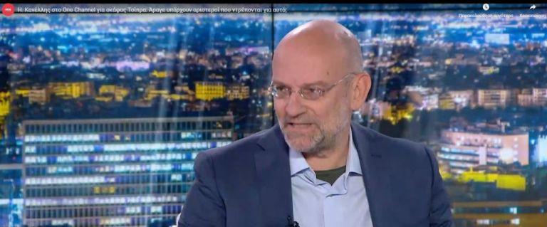 Η. Κανέλλης στο One Channel για σκάφος Τσίπρα: Άραγε υπάρχουν αριστεροί που ντρέπονται για αυτό; | tovima.gr