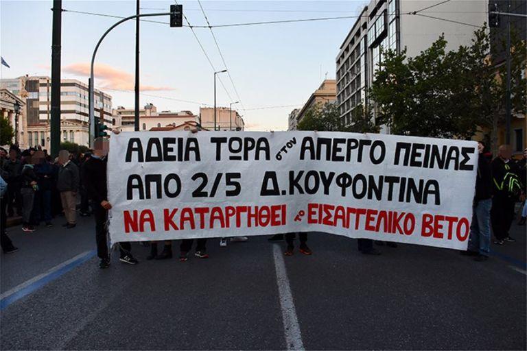 Διαδήλωση αντιεξουσιαστών στην Κουμουνδούρου για την άδεια στον Κουφοντίνα | tovima.gr