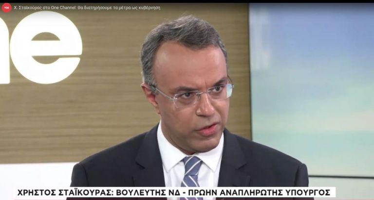 Χ. Σταϊκούρας στο One Channel: Θα διατηρήσουμε τα μέτρα ως κυβέρνηση | tovima.gr