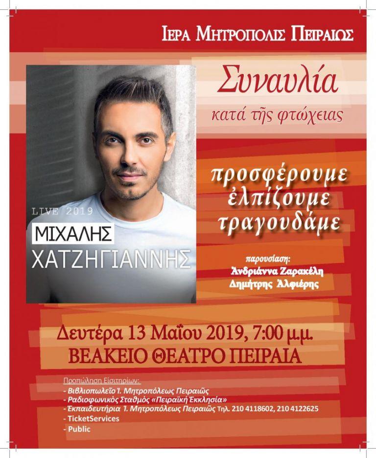 Μεγάλη συναυλία ανθρωπιάς με τον Μ. Χατζηγιάννη από τη Μητρόπολη Πειραιά | tovima.gr