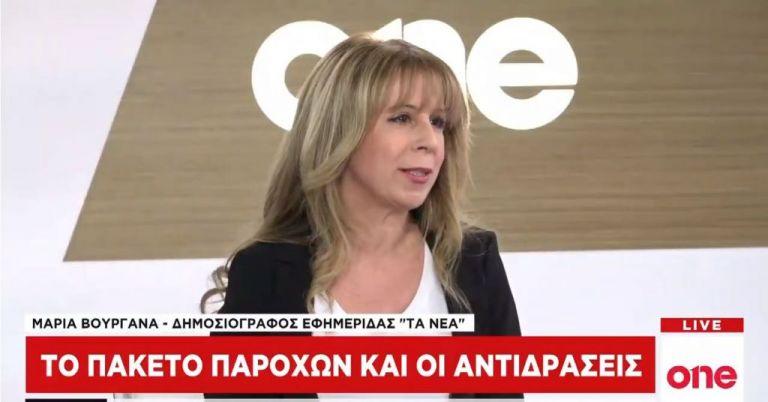 Μ. Βουργάνα στο One Channel: Ποια τρόφιμα θα αγοράζουμε πιο φθηνά | tovima.gr