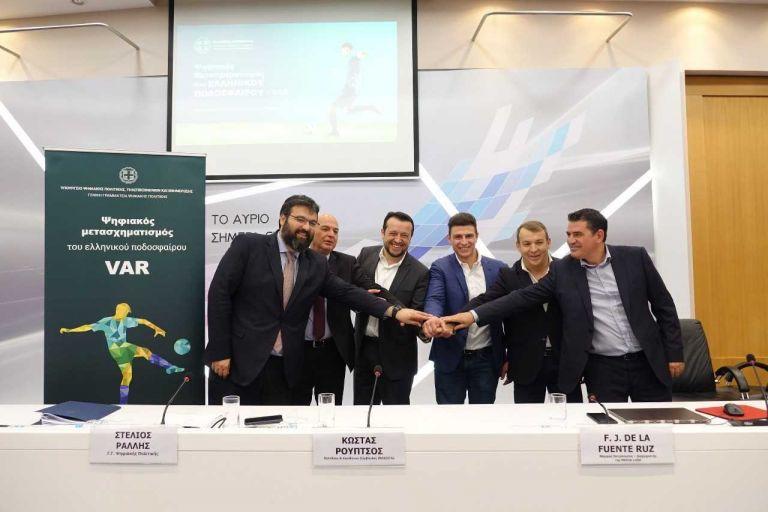 Υπογραφή σύμβασης για το σύστημα Video Assistant Referee (VAR) | tovima.gr