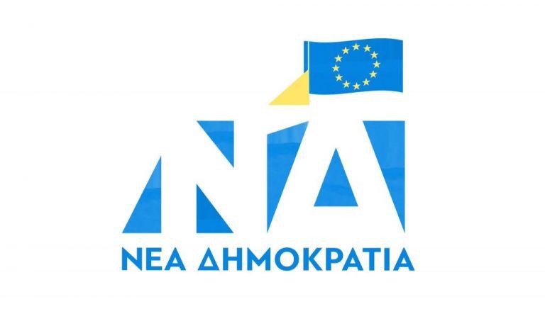ΝΔ : Αλλαγή σήματος για την ημέρα της Ευρώπης | tovima.gr