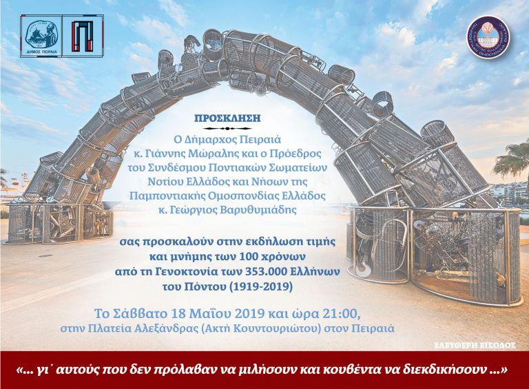 «100 Χρόνια Ανέσπερης Μνήμης» | tovima.gr