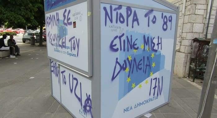 Ιωάννινα: Βανδάλισαν περίπτερο της ΝΔ, γράφοντας χυδαία συνθήματα για Κυριάκο και Ντόρα   tovima.gr