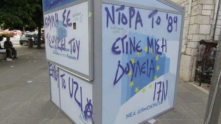 Εισαγγελική παρέμβαση για τα χυδαία συνθήματα κατά της Ντόρας Μπακογιάννη στα Ιωάννινα   tovima.gr