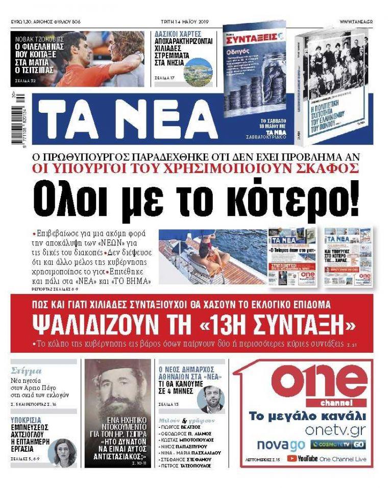 Διαβάστε στα «ΝΕΑ» της Τρίτης: «Ολοι με το κότερο!» | tovima.gr