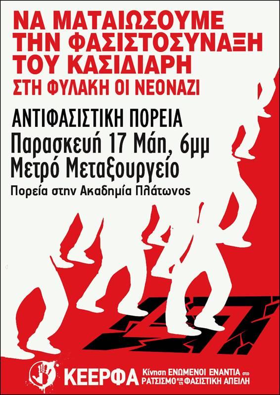ΚΕΕΡΦΑ: Έξω οι νεοναζί της Χρυσής Αυγής από την Ακαδημία Πλάτωνος   tovima.gr