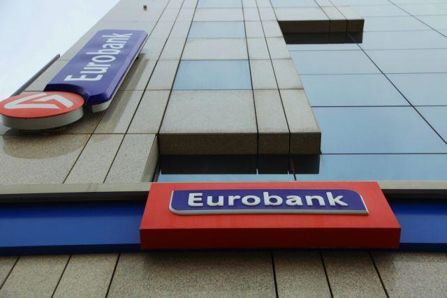 Eurobank: Νέο πρόγραμμα εθελούσιας εξόδου – Στόχος οι περί τις 500 – 600 αποχωρήσεις | tovima.gr