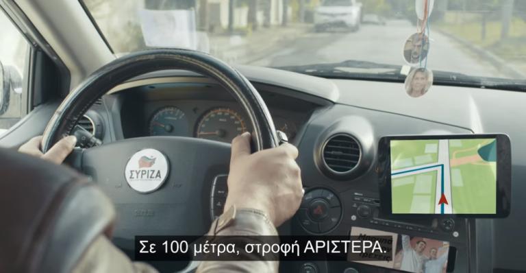 Προεκλογικό σποτ ΚΙΝΑΛ : «Όχι άλλο δεξιά το τιμόνι» | tovima.gr