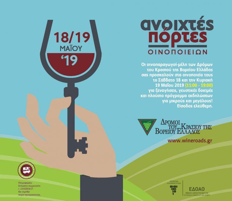 Ενα διήμερο γεμάτο κρασί | tovima.gr