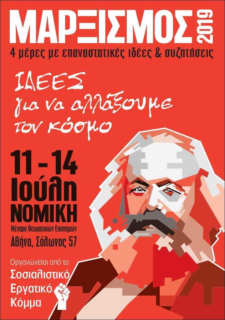 Μαρξισμός 2019: Εκατό Χρόνια από την Ιδρυση της Τρίτης Διεθνούς και τις στρατηγικές επιλογές της Επαναστατικής Αριστεράς | tovima.gr