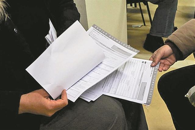 Κτηματολόγιο: Παράταση δηλώσεων και με τον νόμο | tovima.gr