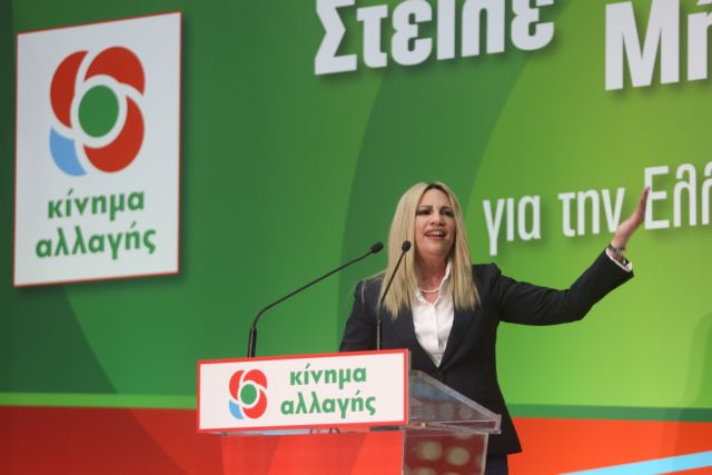 Γεννηματά: Το Κίνημα Αλλαγής θα είναι η έκπληξη των εκλογών | tovima.gr