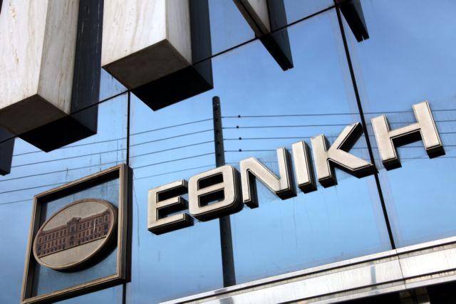 Εθνική Τράπεζα: Στόχος να είναι άκρως υγιής και κερδοφόρος του 2022 | tovima.gr