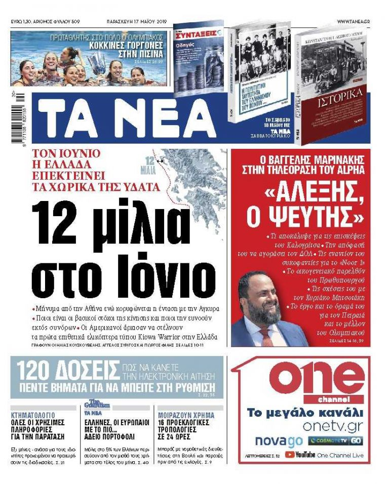 Διαβάστε στα «ΝΕΑ» της Παρασκευής: «12 μίλια στο Ιόνιο»   tovima.gr