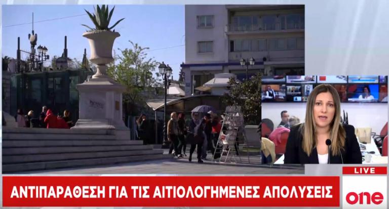 Αντιπαράθεση για τις αιτιολογημένες απολύσεις | tovima.gr