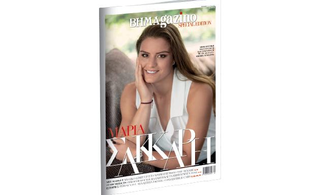 Η Special Edition του «BHMAgazino» με το «Βήμα της Κυριακής»   tovima.gr