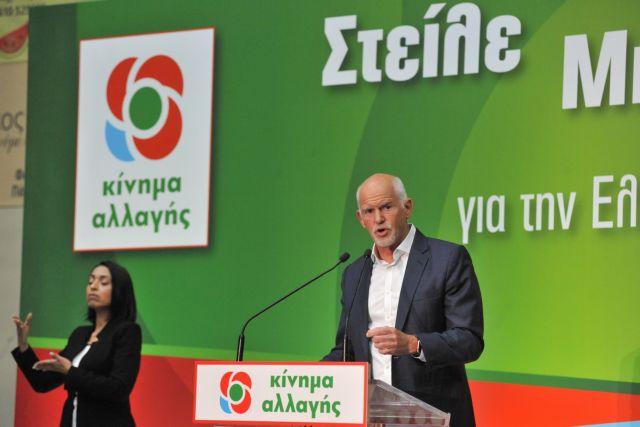 Παπανδρέου: Να πρωταγωνιστήσει το ΚΙΝΑΛ στις εξελίξεις | tovima.gr