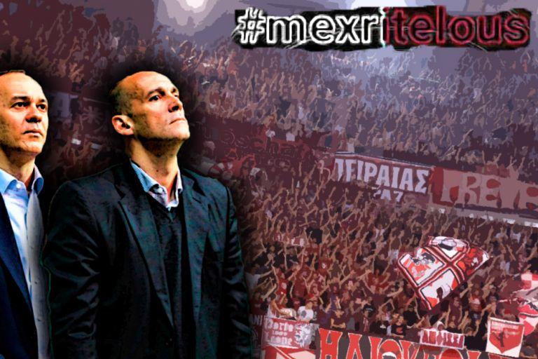 Ολυμπιακός: Οριστικά #mexritelous | tovima.gr