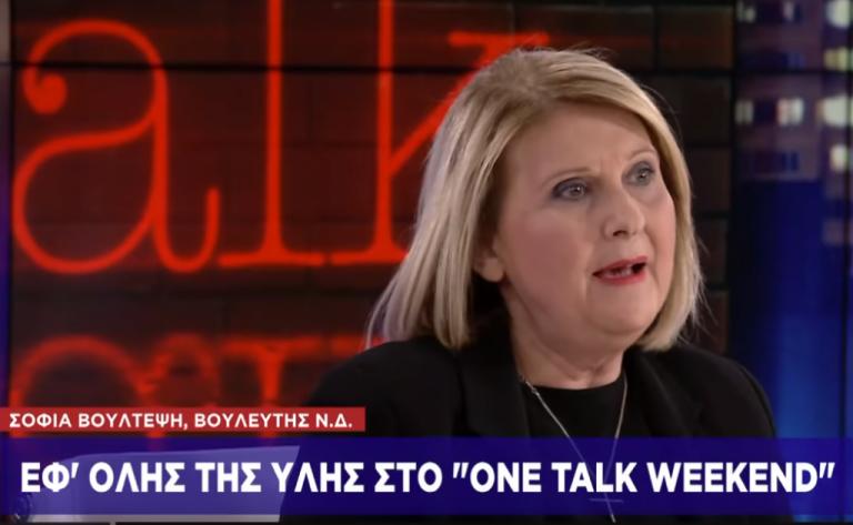 Βούλτεψη στο One Channel: Δεν έχουμε Δημοκρατία τώρα   tovima.gr