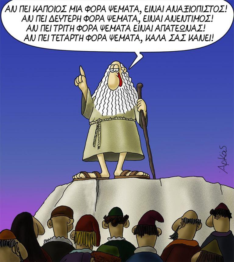 Αρκάς: Ποιος φταίει τελικά; Οι ψεύτες ή αυτοί που τους πιστεύουν; | tovima.gr