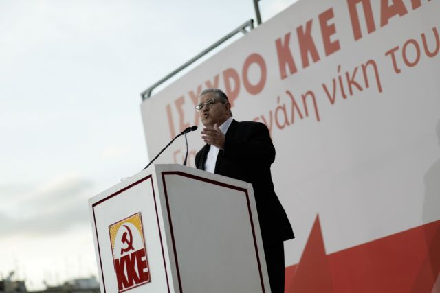 Κουτσούμπας: Το ΚΚΕ παλεύει για την Ελλάδα και την Ευρώπη του σοσιαλισμού | tovima.gr