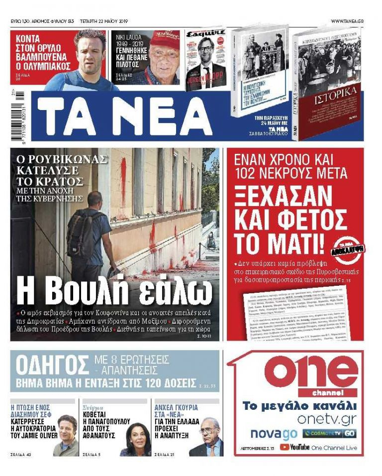Διαβάστε στα «ΝΕΑ» της Τετάρτης: «Η Βουλή εάλω» | tovima.gr