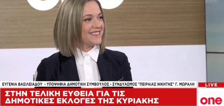 Ε. Βασιλειάδου στο One Channel: Συνεχίζεται η ανάπτυξη στον Πειραιά | tovima.gr