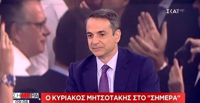 Μητσοτάκης: Το προεκλογικό επίδομα ξεδιάντροπη απόπειρα επηρεασμού των ψηφοφόρων | tovima.gr