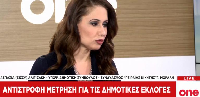 Α. Αλιγιζάκη στο One Channel: Ο Γιάννης Μώραλης έχει αποδείξει ότι ξέρει καλά τη δουλειά | tovima.gr