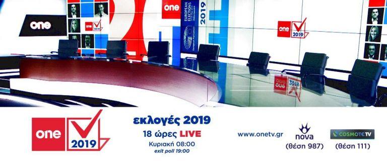 Εκλογές με το One Channel, το νέο μεγάλο κανάλι | tovima.gr