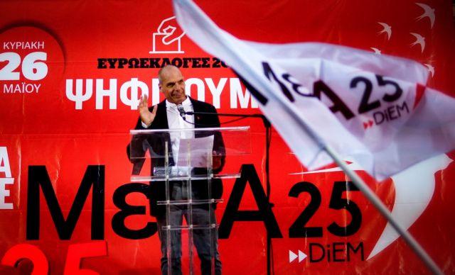 Βαρουφάκης: Το τέλος μιας ευρωπαϊκής αρχής για το ΜέΡΑ25 | tovima.gr