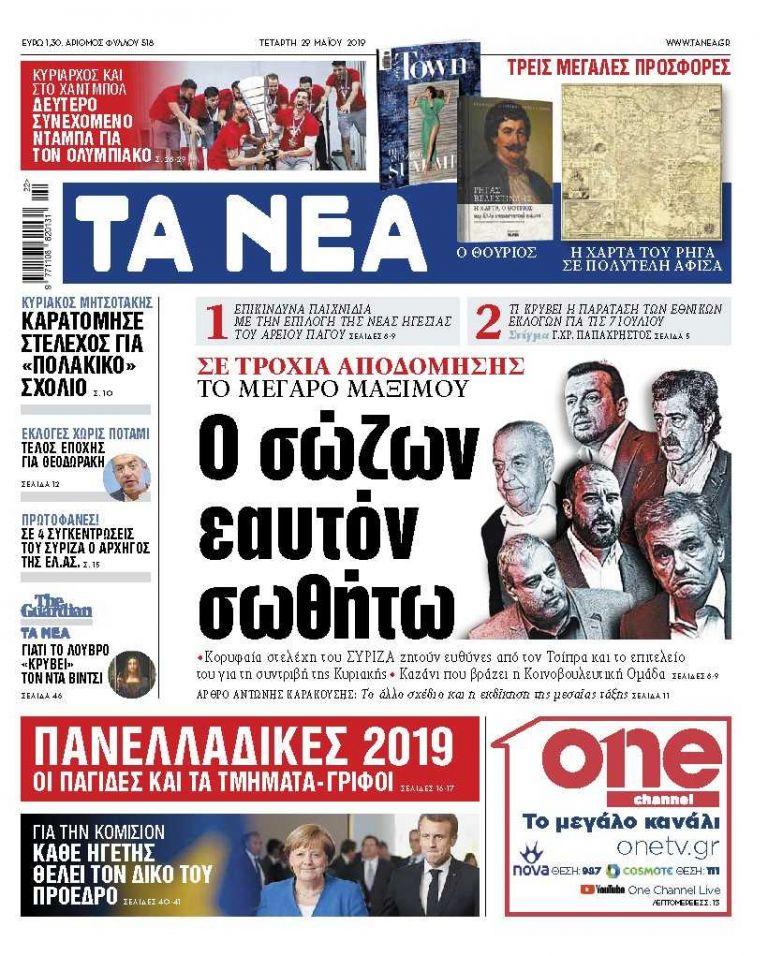 Διαβάστε στα «ΝΕΑ» της Τετάρτης: «Ο σώζων εαυτόν σωθήτω» | tovima.gr