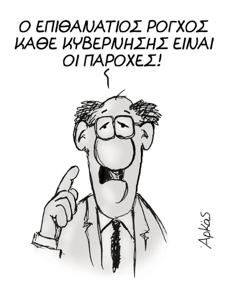 O Αρκάς… πέθανε την κυβέρνηση | tovima.gr