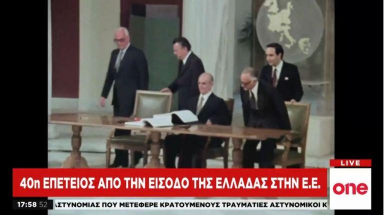 One Channel: 40η επέτειος από την ένταξη της Ελλάδας στην ΕΕ | tovima.gr