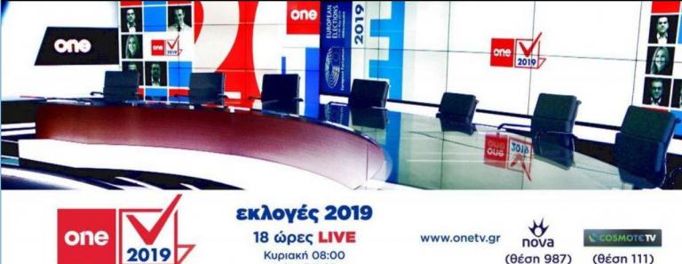 One Channel: Στην καρδιά των γεγονότων και στον Β' γύρο των Δημοτικών – Περιφερειακών εκλογών | tovima.gr