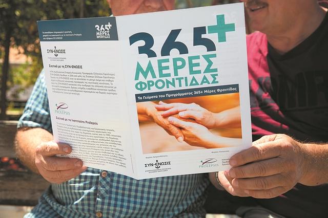 Ναυτιλία και κοινωνία πάντα μαζί | tovima.gr